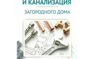 Котельников С.А. — Все о строительстве. Водоснабжение и канализация в доме