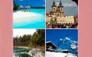 Где можно найти подробную информацию о путешествиях в разные уголки мира?