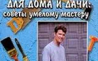 Сафроненко В.М. — Сделаем сами для дома и дачи. Советы умелому мастеру