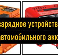 Самодельное зарядное устройство для автомобильного аккумулятора: схема, фото