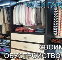 Самодельный подвесной гардероб своими руками